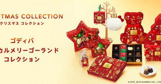 【期間限定】GODIVA(ゴディバ)のクリスマスコレクション2019