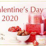 2020年リンツ-Lindt-のバレンタイン特集☆一番人気のリンドールミルクは本命におすすめ!