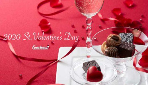 【期間限定】ゴンチャロフのバレンタイン特集は2020年1月6日から!【数量限定】