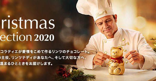 【リンツのクリスマス特集2020】可愛いリンツテディのチョコレートのギフトセット