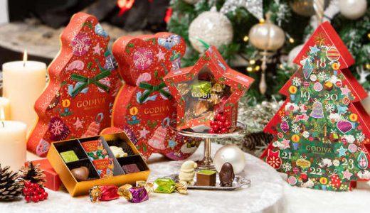 【期間限定】GODIVA(ゴディバ)のクリスマスコレクション2020