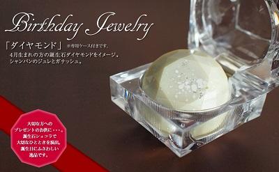 【見た目もキレイ】宝石みたいなチョコレート&宝石箱に入ったチョコ特集