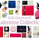 【期間限定】ゴンチャロフのバレンタイン特集は2021年1月4日から!【数量限定】
