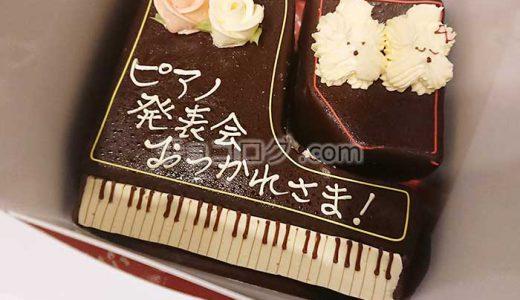 誕生日や贈り物におすすめのケーキを注文してみた!ケーキ専門通販サイト『Cake.jp』