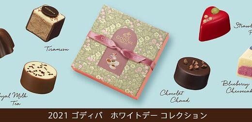 【ホワイトデー2021】チョコレートといえばやっぱりコレ!GODIVAのホワイトデーセレクション