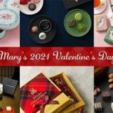 メリーチョコレートのバレンタイン特集2021!安くて可愛いおすすめチョコレート♪