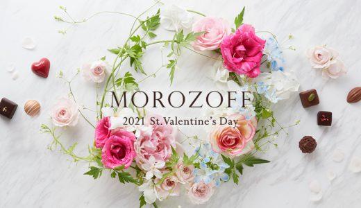モロゾフはバレンタインにピッタリ!義理チョコにも本命にもOK